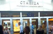 Почему в ТЦ «Столица» массово закрываются магазины