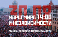 30.08. Марш мира и независимости