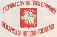 Под Гродно почтили память главнокомандующего армией БНР