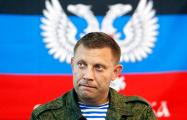 Переворот в «ДНР»