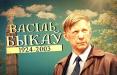 20 малавядомых фактаў пра Васіля Быкава