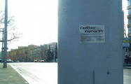 В Минске требуют разблокировать «Хартию-97»