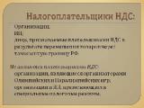 Лучшими налогоплательщиками за 2011 год в Беларуси стали 38 организаций и ИП
