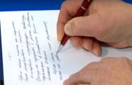Про «бабло и мерседесы» на совещании писал бывший вице-премьер Беларуси