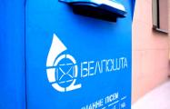 У белорусов на почте не принимают письма и посылки в Украину