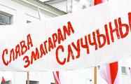 В Бресте зажигательно отметили 100-ю годовщину Слуцкого восстания