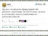 Сайт российских антимонопольщиков атаковали хакеры