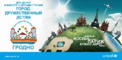 В Беларуси может быть реализован проект по созданию дружественных родителям городов
