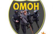 Для белорусского ОМОНа придумали новый шеврон