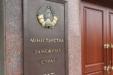 МИД Беларуси выступил с заявлением об ответных мерах на санкции ЕС
