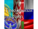 Сотрудничество таможенных служб Беларуси, Казахстана и России обсудят на коллегии в Таганроге