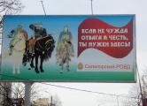 Солигорская милиция зазывает на работу с помощью героев русских былин