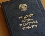 Минтруда предлагает внести изменения в Трудовой кодекс