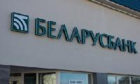 Ресурсная база Беларусбанка за январь-май выросла на 13,2% до Br113,6 трлн.