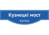 Московские улицы назовут по-белорусски
