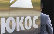 Акционеры ЮКОСа инициировали новый судебный процесс против России