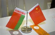 Беларусь и Китай заключили пакет соглашений и меморандумов о сотрудничестве в разных сферах