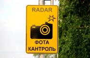 Фоторадар под Минском не смог зафиксировать своего похитителя