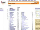 Яндекс восстановил рейтинг СМИ в поиске по блогам