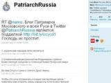 Микроблог патриарха Кирилла оказался подделкой