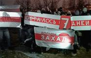 Белорусы начали обратный отсчет
