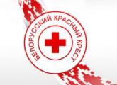 Белорусский Красный Крест включился в оказание помощи людям в условиях жары