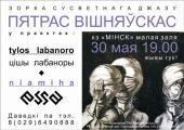 Звезда европейского джаза выступит в Минске