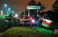 Лунинец присоединился к вечерним акциям протеста