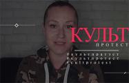 Белорусские деятели культуры поддержали политзаключенных