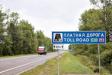 Власти сделают еще три участка белорусских дорог платными