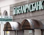 S&P подтвердило кредитные рейтинги Беларусбанка