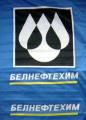 Уволен зампредседателя «Белнефтехима»