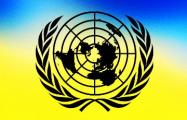 Украина в ООН официально обвинила РФ в поддержке терроризма