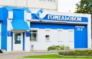 Руководство «Гомельобои» планирует «оптимизацию»