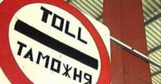 План поступлений таможенных платежей в бюджет Беларуси в I полугодии выполнен на 101,3%