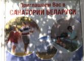 За год белорусские санатории подорожали в 1,5-2 раза