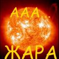 Медики рекомендуют в жару ограничить пребывание на солнце