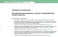 Ростелеком «включил» Беларусь в состав России