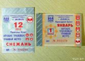 На проездные билеты вернут белорусский язык
