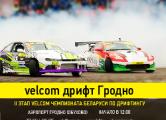 В аэропорту Гродно пройдут соревнования лихачей