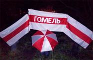 Партизаны Гомеля вышли на акцию с национальными флагами