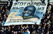 Видеофакт: Фанаты минского «Динамо» мощно вернулись на сектор