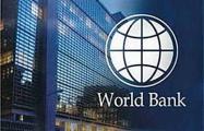 Представитель Всемирного банка: Беларуси больше нельзя брать в долг