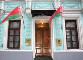 За посольство РБ Москве будут платить по рублю