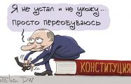 Путин предложил свои поправки в конституцию РФ