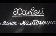 Уникальное видео: Как играли в хоккей в Молодечно в 1947 году