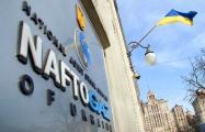 «Нафтогаз» перевел «Газпрому» еще $40 миллионов