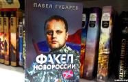 В центре Витебска продаются книги террориста Губарева