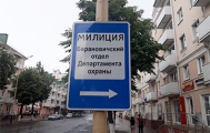 Активист заставил власти изменить дорожный знак «Милиция» на «Міліцыя»