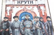 Украина отмечает День памяти героев Крут